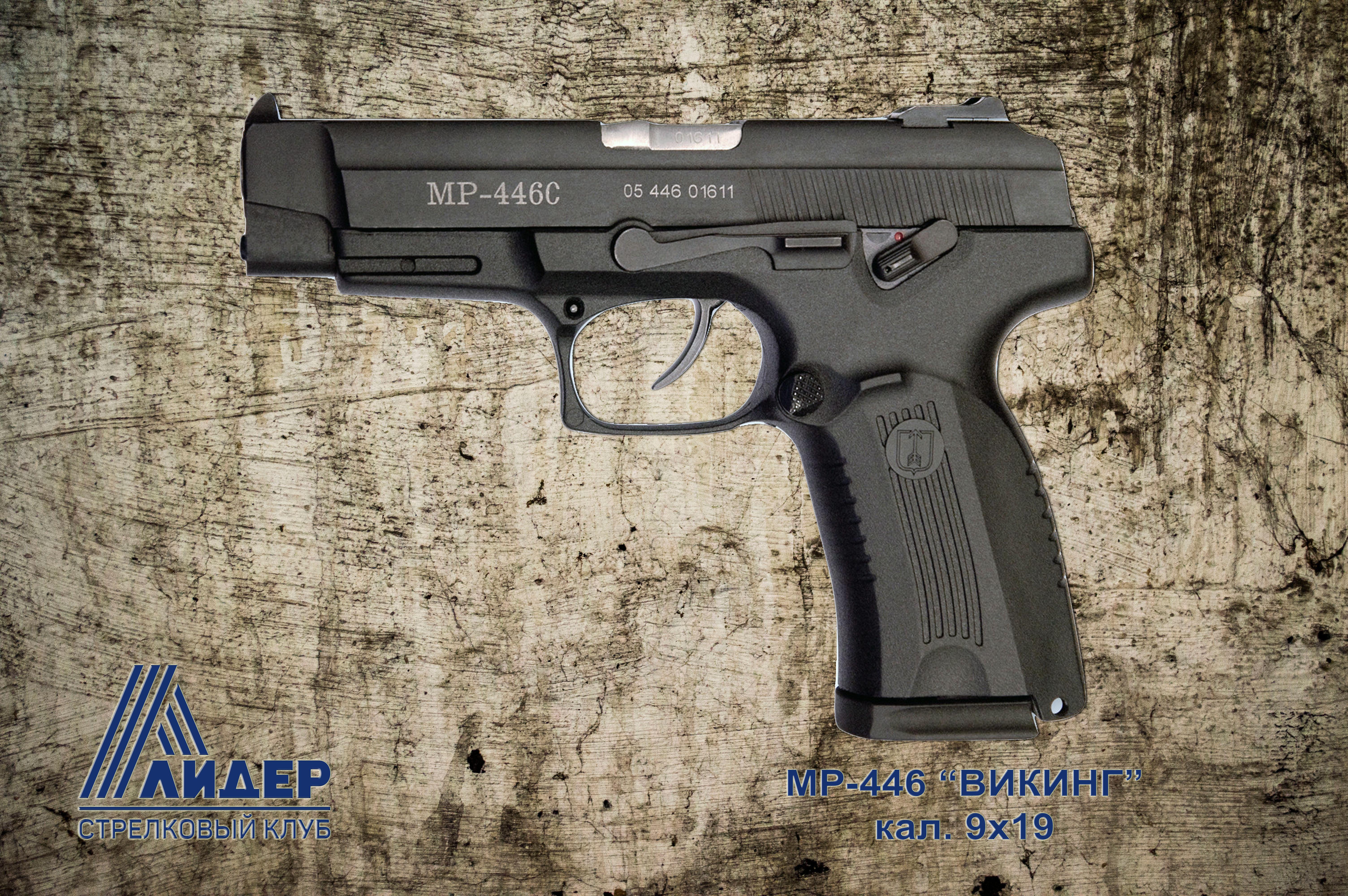 MP-446C
