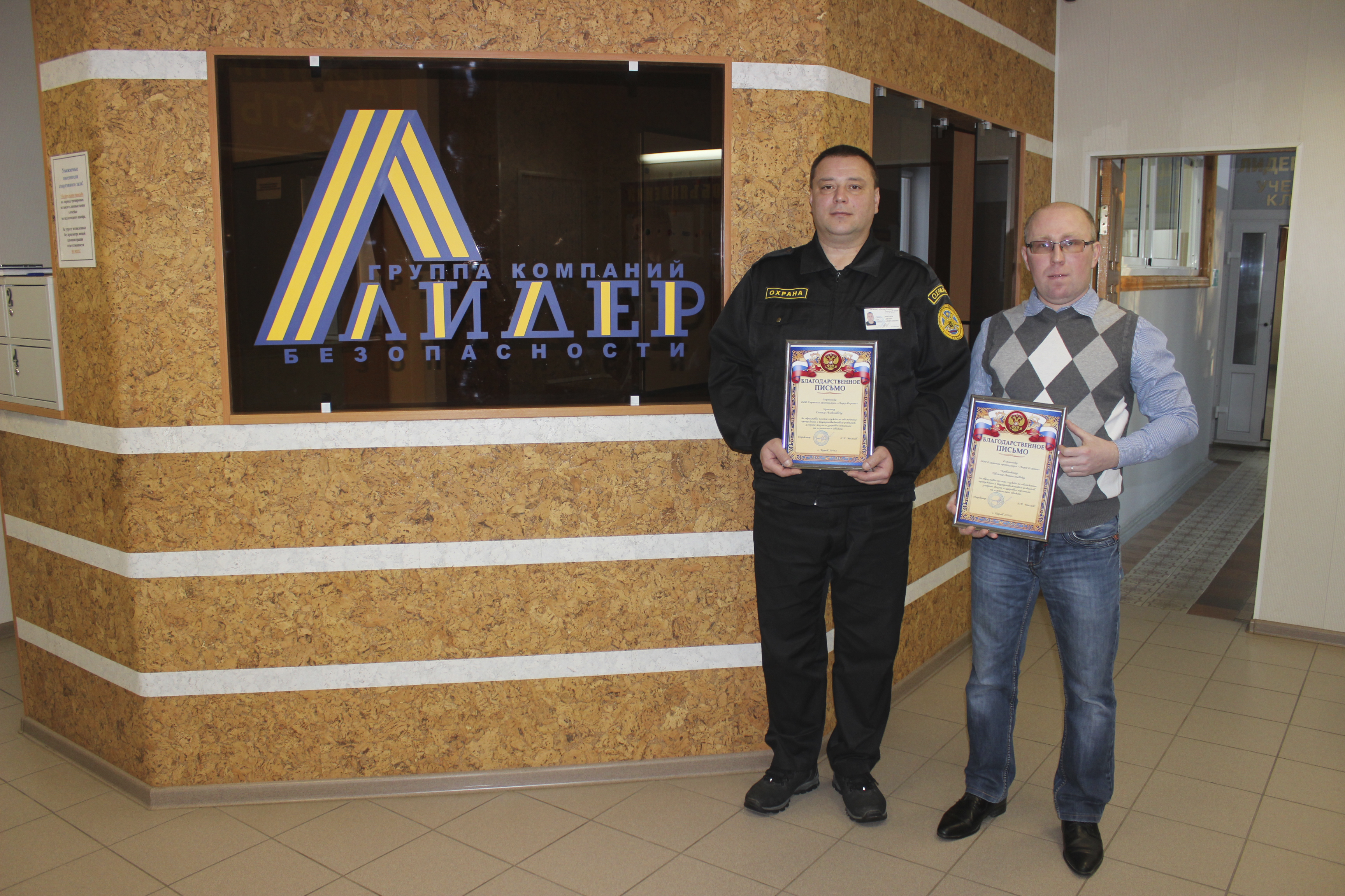 Награждение благодарственным письмом КФ АО «АВВА РУС» охранной организация «Лидер-Охрана»