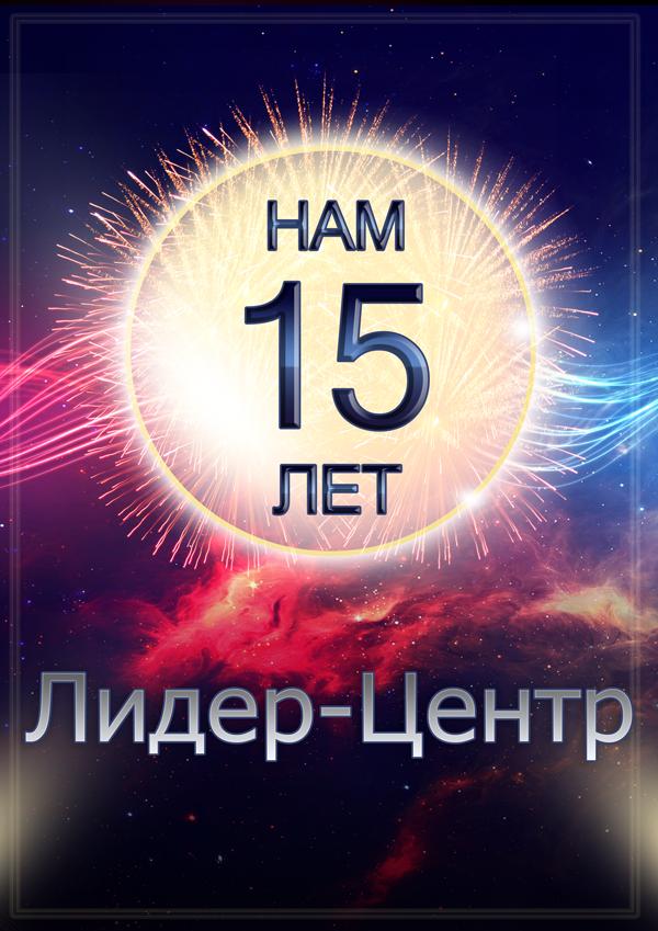15 лет «Лидер-Центру»